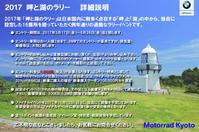 2017 岬と湖のラリー - motorrad kyoto staff blog