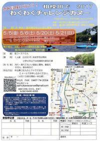 わくわくチャレンジカヌー開催のお知らせ - 寒川町観光協会ブログ
