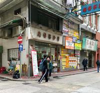 孖沙茶餐廳@禧利街・上環 - 菜譜子的香港家常 ~何も知らずに突撃香港~