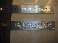Bo innovation(香港 湾仔) - Table & Styling blog