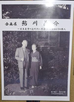 「鮎川義介~日本産業の近代化に尽力した山口ゆかりの偉人」 - 長州より発信