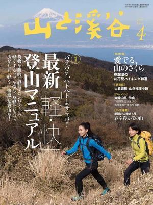 山と溪谷 2017年4月号「最新『軽・快』登山マニュアル2017」 - Sky High Mountain Works productions