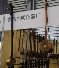 Music China 2016 で見つけた変なもの 5(巨大民族楽器2) - 二胡やるぞー