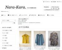 Nara-Kara.のサイトリニューアルのお知らせ - 想いをかたちに・・・