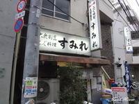 大衆割烹「すみれ」(新宿 山吹町) ★★★★ ☆ - B級グルメでいいじゃん!