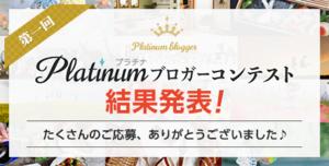【大賞・特別賞】プラチナブロガーコンテスト結果発表!