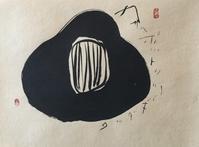 右足の…        「サ」 - 筆文字・商業書道・今日の一文字・書画作品<札幌描き屋工山>