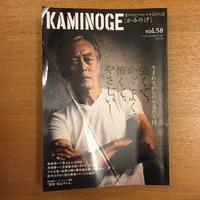 KAMINOGE vol.58 - 湘南☆浪漫