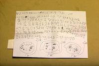 私たちへの手紙 - pig meets monkey