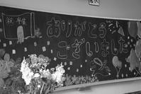 卒業写真 - 一歩々 ~いっぽいっぽ~