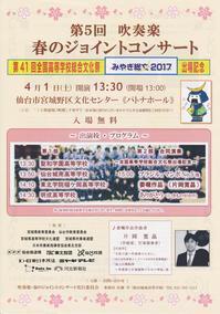 【宣伝】第5回吹奏楽春のジョイントコンサートのお知らせ - 吹奏楽酒場「宝島。」の日々