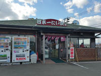■日本一たい焼き ドライブイン店■ - Maison de HAKATA 。.:*・゜☆