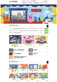 姫路市医師会のホームページ - 0地天