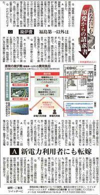 原発からの請求書No.4 Q 廃炉費 福島第一以外は  A 電気代上乗せの税流用 /東京新聞 - 瀬戸の風