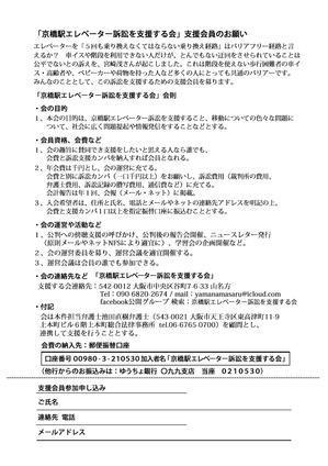 「京橋駅エレベーター訴訟を支援する会」を立ち上げました。 - どこにでも行こう車イス