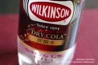ウィルキンソンのドライコーラ、私は大好き。 - 薬膳な酒肴ブログ~今宵も酔い宵。