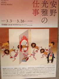 『安野光雅の仕事』展 美術館「えき」 - MOTTAINAIクラフトあまた 京都たより