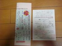 舞台からのライブからのじどりんぐ - 秋鳳のKENSHO DAYS