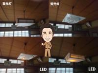 見た目は変わらんが - 西村電気商会|東近江市|元気に電気!