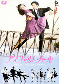 「アスファルト・ガール」 Asphalt Girl  (1964) - なかざわひでゆき の毎日が映画三昧