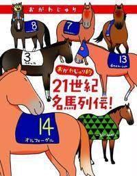 イベントのお知らせ - おがわじゅりの馬房