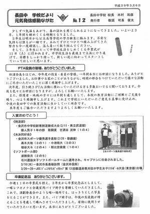「長田中 学校だより」 №12 - 金沢市戸板公民館ブログ