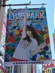 (セットリスト記載)水樹奈々 LIVE ZIPANGU 2017 埼玉初日 - 声優ライブ日記