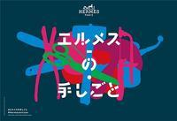 「エルメスの手しごと」展 - PASSAGE