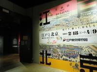 『江戸と北京ー18世紀の都市と暮らし』展@江戸東京博物館 - いぬのおなら