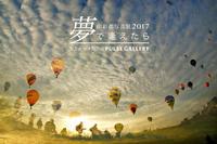 「印彩都写真展2017」~ 夢で逢えたら ~ - 雲母(KIRA)の舟に乗って
