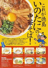麺→麺(●´ω`●) - さぬきジェンヌのおいしい日和