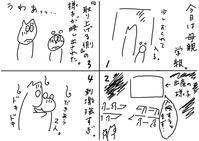 母親学級へⅢ - 絵描きカバのつれづれ帖