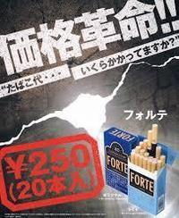 新製品の激安タバコ - オイラの日記 / 富山の掃除屋さんブログ