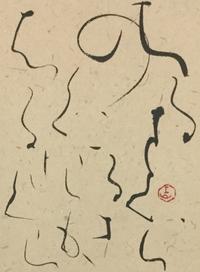 徒然なるままに…     「さ」 - 筆文字・商業書道・今日の一文字・書画作品<札幌描き屋工山>
