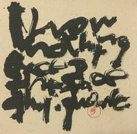 懐かしい鞄      「g」 - 筆文字・商業書道・今日の一文字・書画作品<札幌描き屋工山>