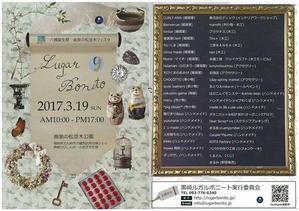 「Lugar Bonito vol.9」今週末 19日開催です!! - mamiRi (まみり)