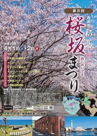 第8回松島桜坂まつり - 故郷の島の独り言