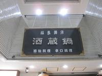 酒蔵鍋 天満店 (大阪・扇町) - さんころのにっき
