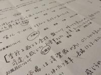 【奥湯河原 結唯~yui~の宝物】 - 奥湯河原温泉 高級旅館 結唯 ゆい -YUI-   お知らせ