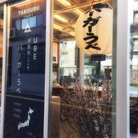 新虎通り 旅するスタンドの贅沢クラブケーキバーガーランチ! @ バーガーうべ(虎ノ門) - fait main de CHAR