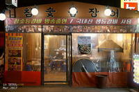 【ソウル1703】 -1- 참숯꼼장어 / 카페드파리 Cafe de paris - ヒビ : マイニチノナンデモナイコト