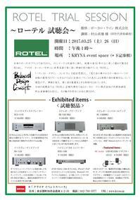 『ROTEL TRIAL SESSION』 開催 - PORCARO LINE Official Blog