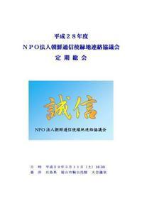 遠地連定期総会資料(福山大会) - NPO法人 朝鮮通信使縁地連絡協議会