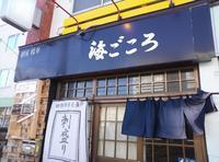 海ごころ/札幌市 東区 - 貧乏なりに食べ歩く