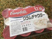 キャンベルのクラムチャウダーカップスープ@コストコ - パルシステムのある生活♪