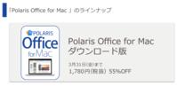 Polaris Officeで輪作計画 - ■■ Ainame60 たまたま日記 ■■