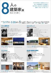 8人の建築家展 2017 栃木 - 鈴木隆之建築設計事務所 blog