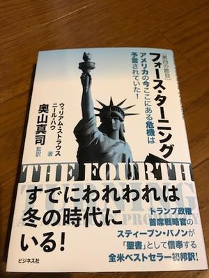 スティーブン・バノンは私の本「フォースターニング」からアイディアを得た - 地政学を英国で学んだ