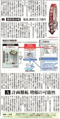 原発からの請求書No.5 Q 最終処分場 建設、運営に3.7兆円 A 計画難航増額の可能性 /東京新聞 - 瀬戸の風
