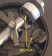 アンチスケーティング&針の垂直 - 通電してみんべ